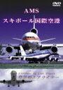 世界のエアライナー オランダ スキポール国際空港 【DVD】
