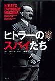 ヒトラーのスパイたち