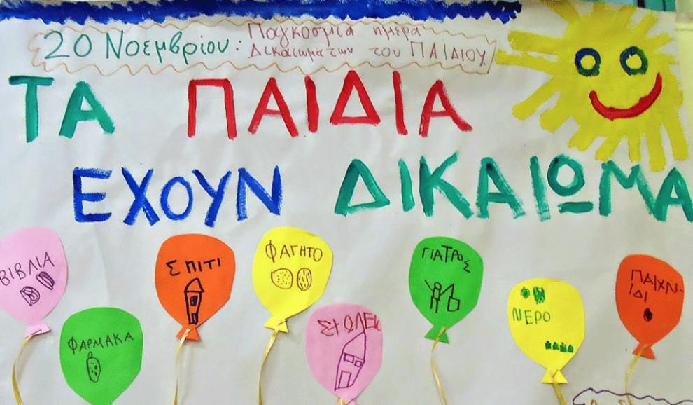 Γιάννενα: ΟΚΠΑΠΑ - Για την Παγκόσμια Ημέρα για τα Δικαιώματα του Παιδιού