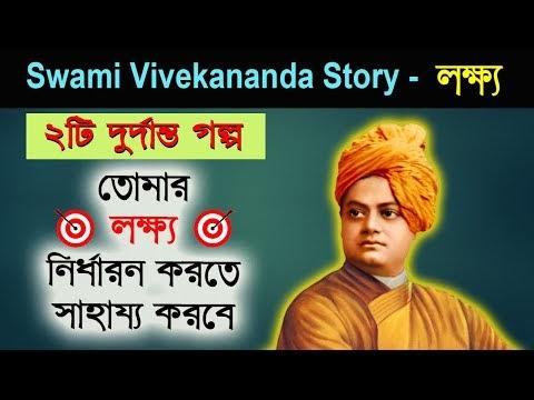 আপনার লক্ষ্য সঠিকভাবে নির্ধারণ করুন   Swami Vivekananda Story In Bengali   Positive Story Bangla