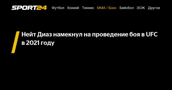 Нейт Диаз намекнул на проведение боя в UFC в 2021 году - 18 августа 2021