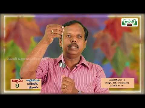 9th Science பாய்மங்கள் அலகு 3 Kalvi TV