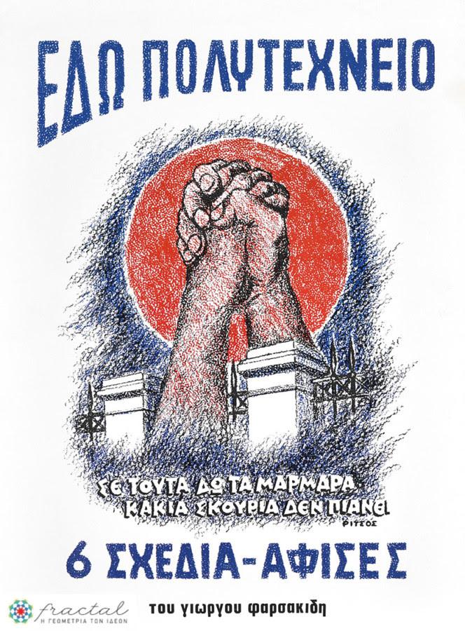 Αφίσα από το δυσεύρετο λεύκωμα του εικαστικού Γιώργου Φαρσακίδη για τον Νοέμβρη του '73