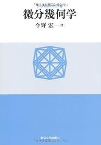 Chase Brianna - Free Online Books Literatureダウンロード微分幾何学 (大学数学の世界1) Amazon 今野 宏 4130629719微分幾何学 (大学数学の世界1)