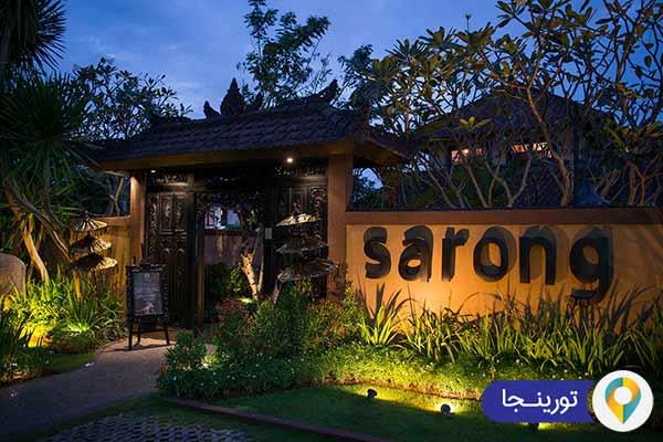 رستوران سارونگ بالی