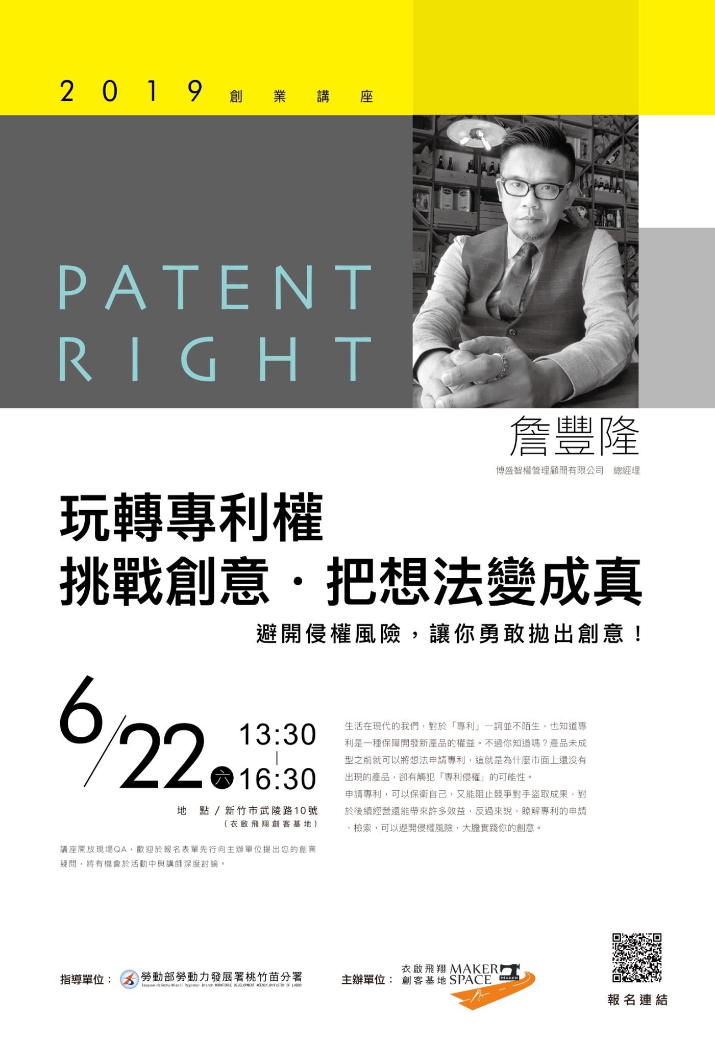 玩轉專利權 挑戰創意 把想法變成真