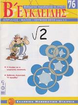 Ευκλείδης B - τεύχος 76