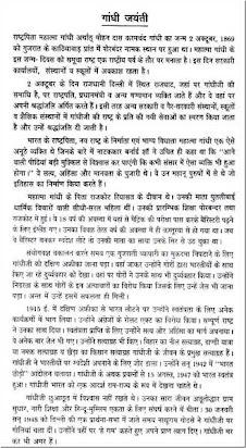 Essay in marathi language on mahatma gandhi
