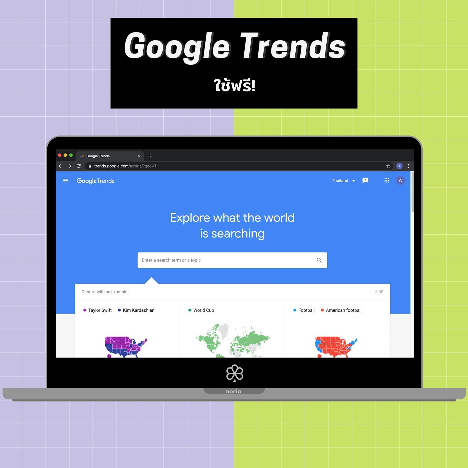 โปรแกรม หา keyword ที่ ดี ที่สุด-google-trends