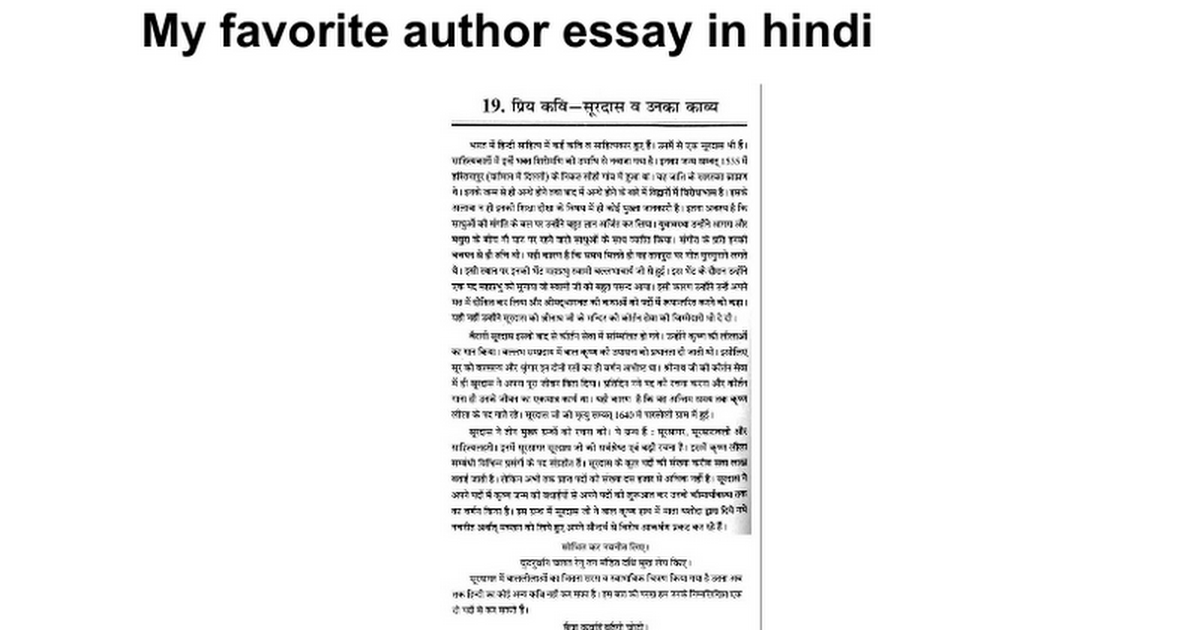 my favorite author essay in hindi google docs