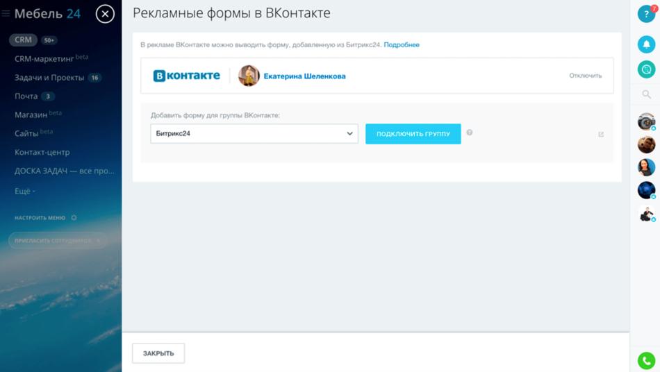 Рекламные формы в Вконтакте