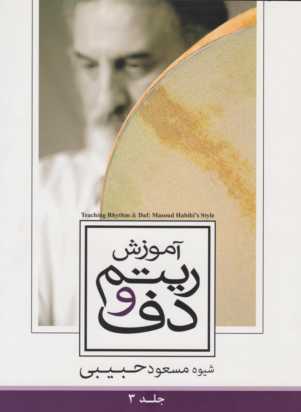 کتاب سوم آموزش ریتم و دف مسعود حبیبی انتشارات مولف