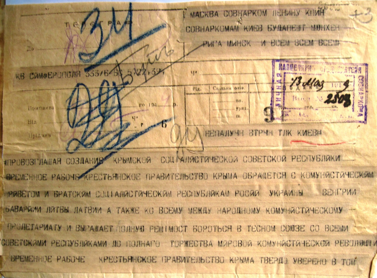 Основна частина звернення, що була отримана урядом УСРР 13 травня. З матеріалів ЦДАВО України
