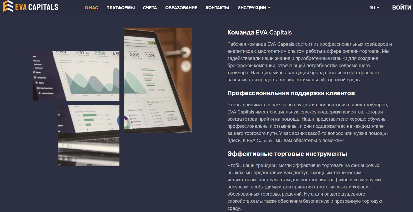 Отзывы о EVA Capitals: доверять или обман? обзор