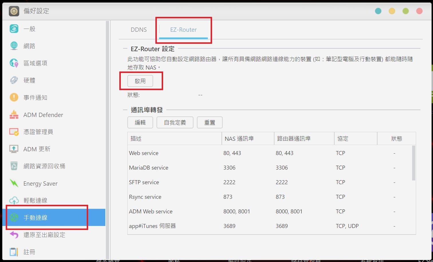 華碩子公司 華芸 ASUSTOR 出的電競 Nas AS5304T 4Bay - 20