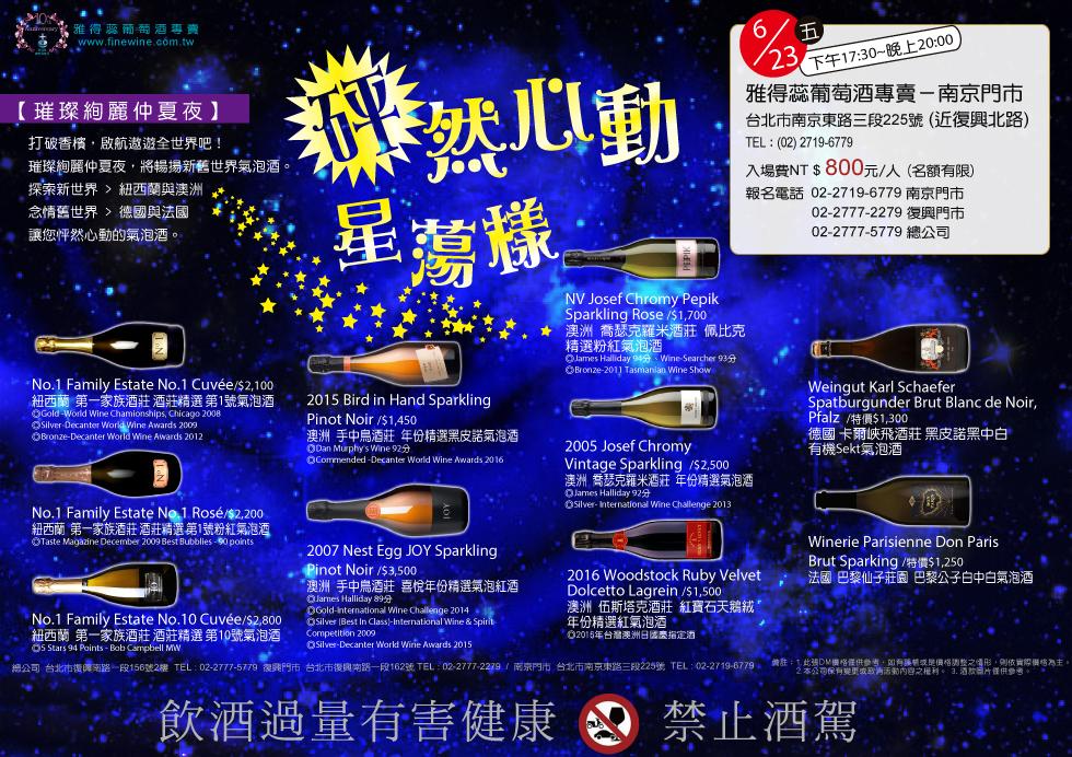 20170623-氣泡酒酒展-3.jpg
