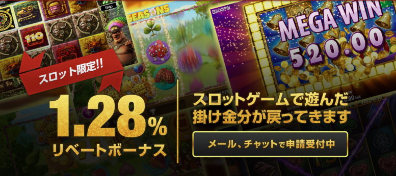 queen casino rebate bonus