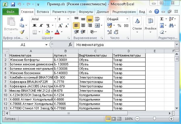 как выгрузить данные из 1с в excel