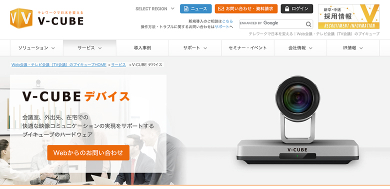 V-CUBE デバイス|様々なWeb会議システムで利用可能