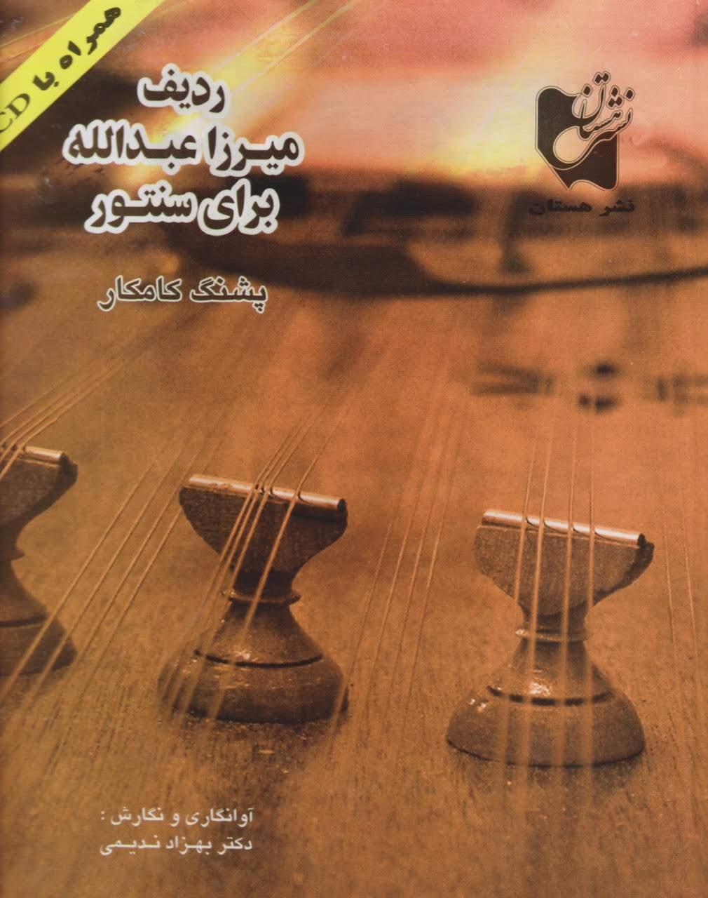 کتاب ردیف میرزا عبدالله برای سنتور پشنگ کامکار بهزاد ندیمی با سیدی انتشارات هستان