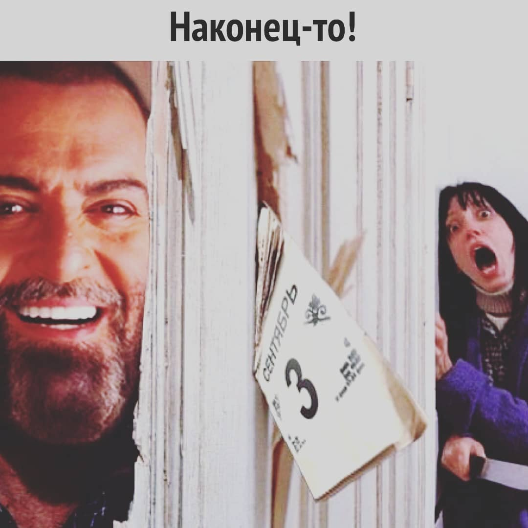 фото Третье сентября настало: соцсети наводнили мемы про костёр и календарь 7