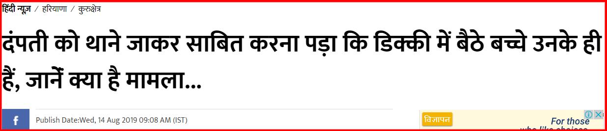 screenshot-www.jagran.com-2019.09.03-17_48_55.png