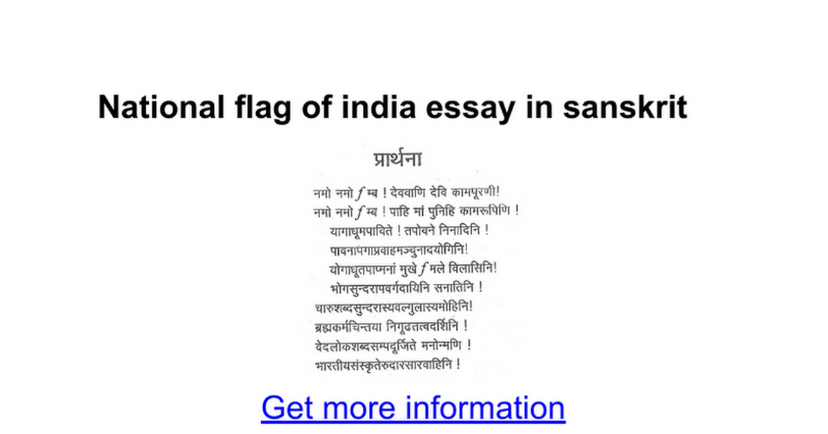 national flag of essay in sanskrit google docs