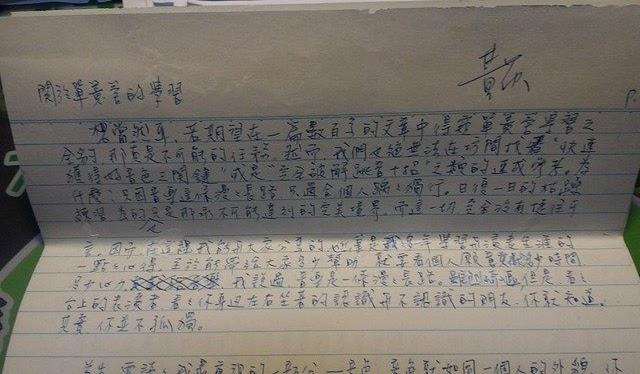Ti-Huang-Letter.jpg