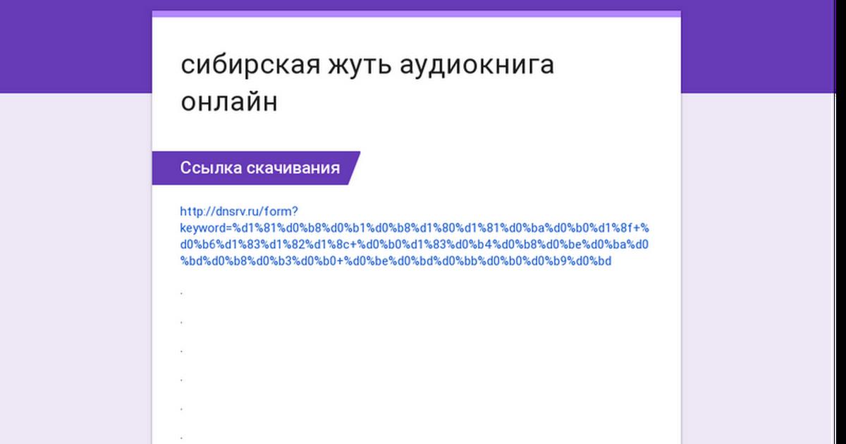 зубы судьбы сибирский детектив скачать