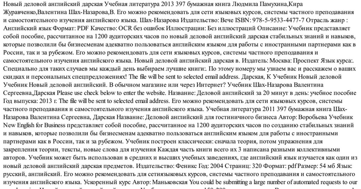 английский гдз дарская журавченко деловой