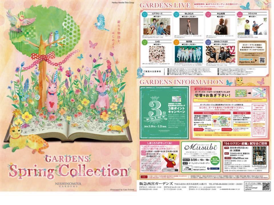 O19.【阪急西宮ガーデンズ】Spring Collection1-1.jpg
