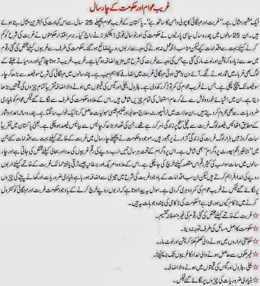 Social evils in pakistan essay in urdu