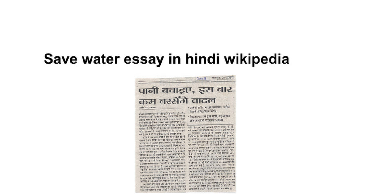 save water essay in hindi google docs