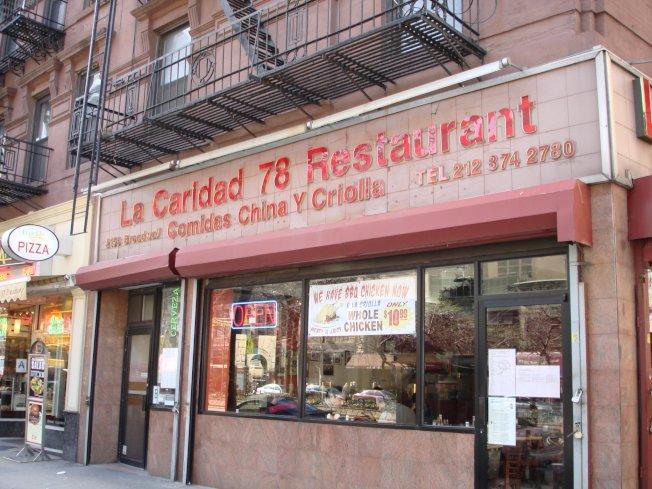 位於上西區的古巴中餐館「觀音樓」(La Caridad 78)於日前關閉。(取自觀音樓臉書)