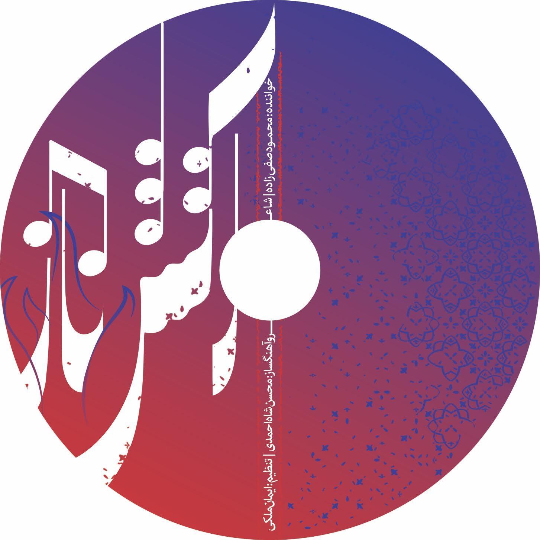 آلبوم موسیقی آتش ناز خواننده محمود صفیزاده