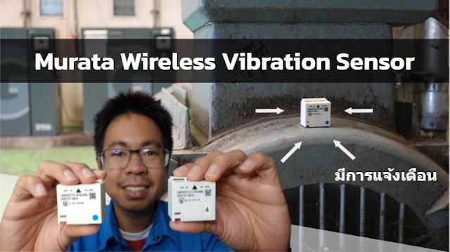 เซ็นเซอร์วัดความสั่นสะเทือน (Vibration) จากทาง มูราตะ (Murata)
