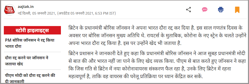 C:\Users\Lenovo\Desktop\FC\Boris Johnson cancelled India visit linked to farmers' protest3.png