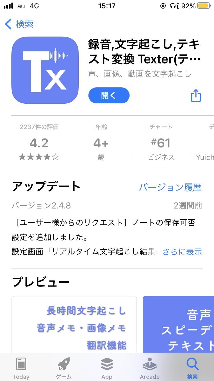 Texter ダウンロード