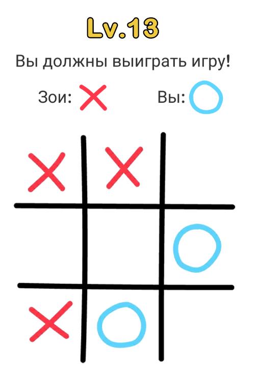 Brain Out 13 уровень Ответ