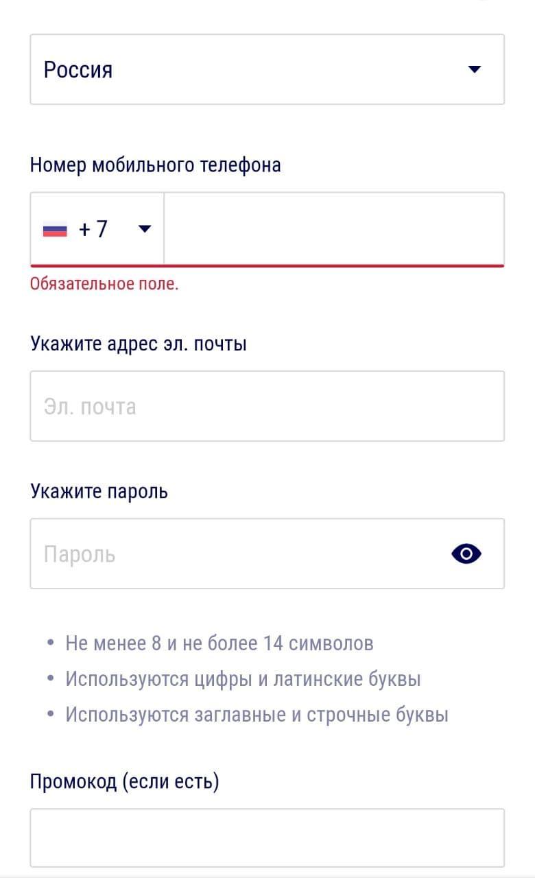 Регистрация через мобильную версия и приложение Favbet