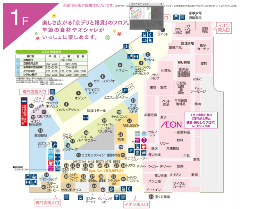 A119.【京都五条】1階フロアガイド 161202版.png