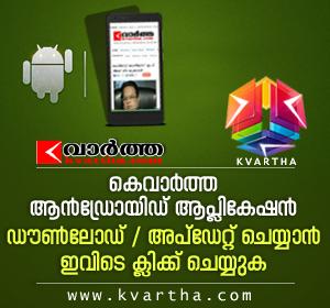 Kvartha android application