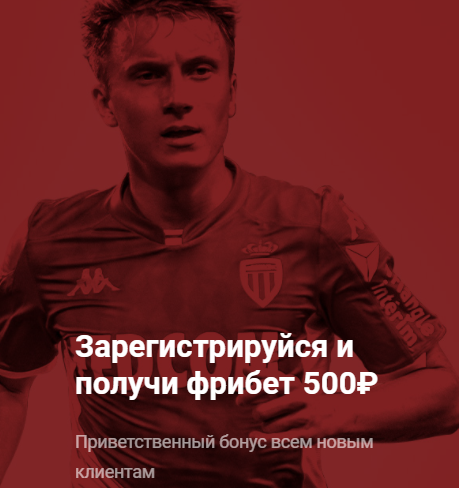«Бетсити» фрибет 500 рублей за регистрацию