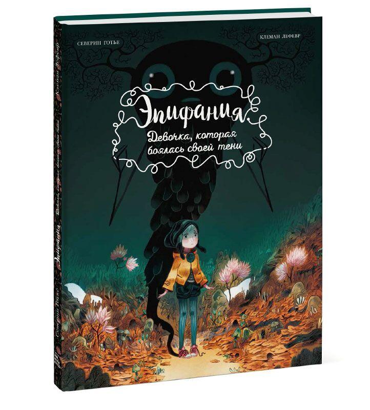 Книга «Эпифания. Девочка, которая боялась своей тени» Северин Готье и Клеман Лефевр