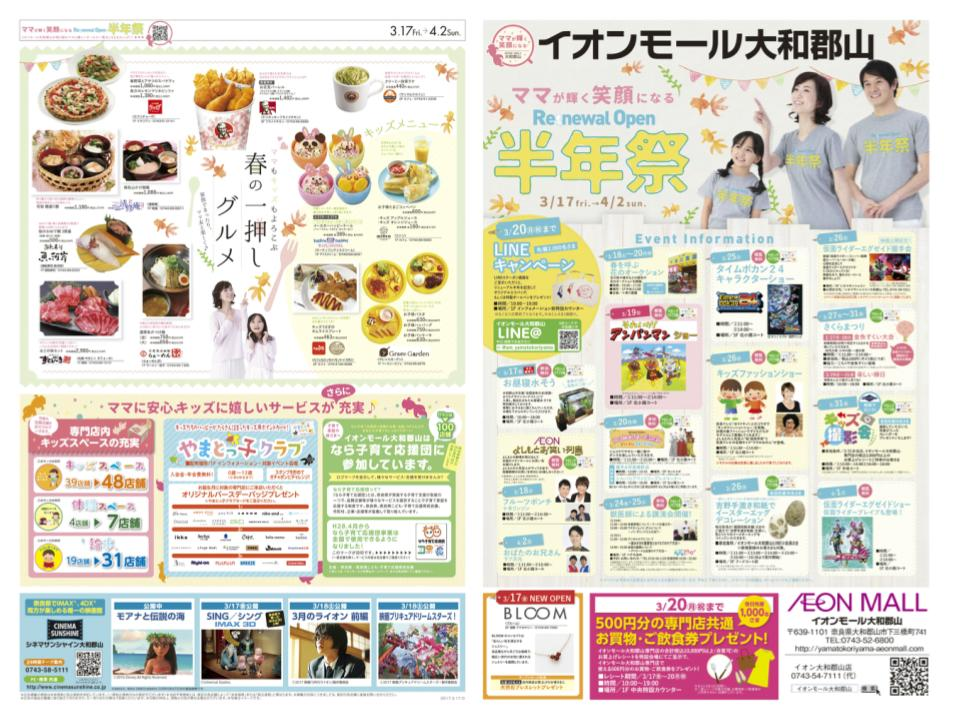 A146.【大和郡山】Renewal open 半年祭01.jpg