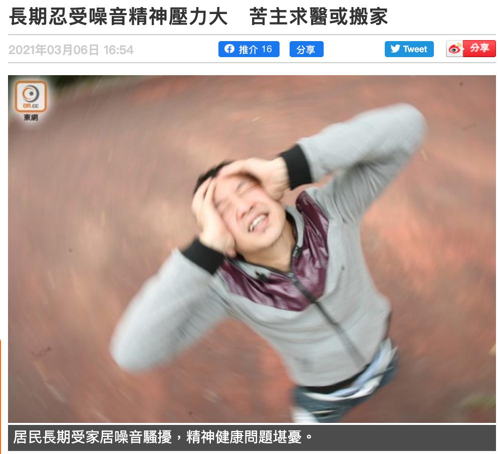 噪音-噪音管制條例-噪音投訴-嘈音-法透-LegalClarus-法律知識-中小企-法律問題-法律諮詢-香港律師-律師樓-法律-網上法律-法律意見