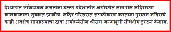 ayodhya news.png
