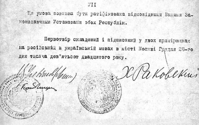 Последняя страница договора с русскоязычного экземпляра. Скан документа с русского архива