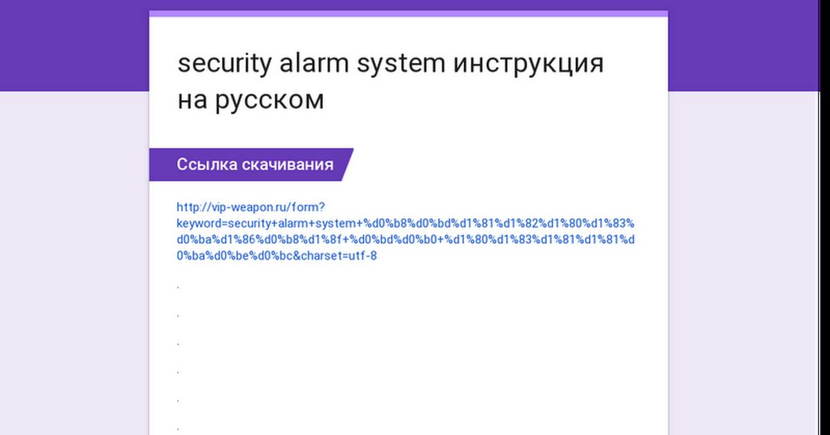 <b>security alarm system</b> инструкция на русском