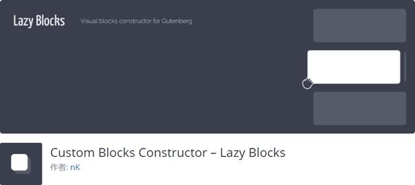 Lazy Blocks のイメージ